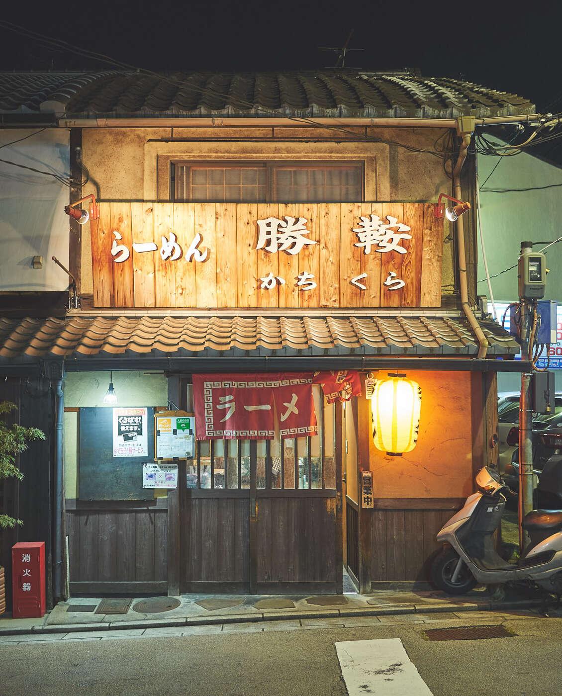 restaurant de Gion, Kyoto